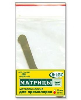 1.0930 ТОР ВМ Матрицы металлические д/премоляров (12шт)