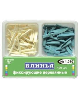 1.080 ТОР ВМ Клинья деревянные (2*50шт.)