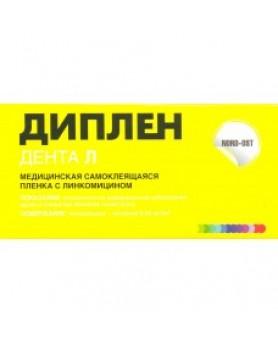 Диплен - Дента Л (с линкомицином)