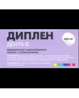 Диплен - Дента С (с солкосерилом)