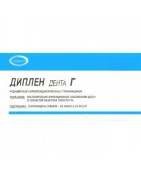 Диплен - Дента Г (с гентамицином)