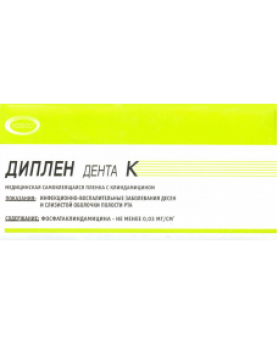 Диплен - Дента К (с клиндомицином)