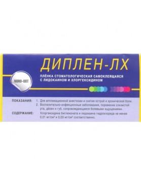 Диплен - Дента ЛХ (с лидокаином и хлоргексидином)