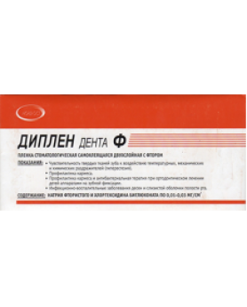 Диплен - Дента Ф (со фтором)