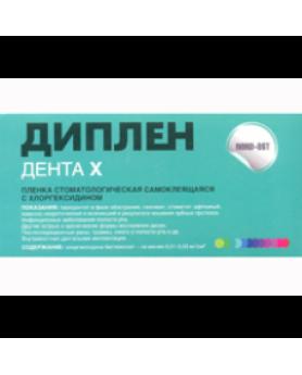 Диплен - Дента Х (с хлоргексидином)