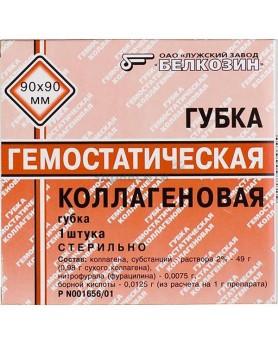 Губка гемостат коллагеновая 90х90мм Белкозин