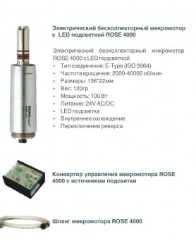 Микромотор стоматологический бесколекторный с LED подсветкой (комплект для встраивания). Скорость вращения: от 2 000 до 4 000 об/мин. Мощность: 40 Вт. Соединение: разъем типа ISO-E. Переключатель реверса. Плавная регулировка количества оборотов, BEING (Ки