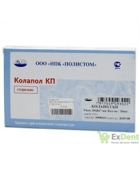 Колапол КП №10 (20х8х7) 10шт гемостатический