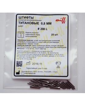 Штифты титановые 208L (25 шт) МИФФ