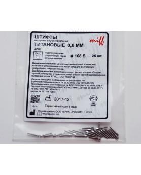 Штифты титановые 108S (25 шт) МИФФ