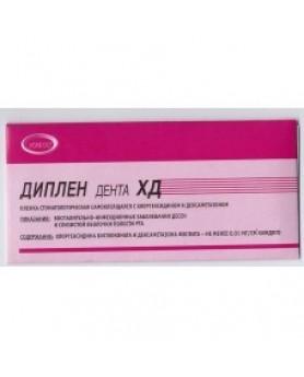 Диплен - Дента ХД (с хлоргексидином и дексаметазоном)