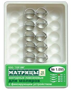 1.095 ТОР ВМ Матрицы лавсановые д/моляров с фиксирующим устройством