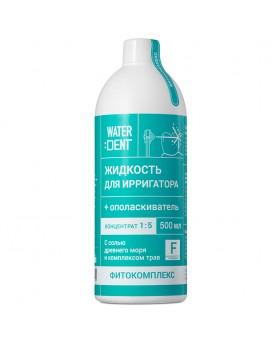 Жидкость для ирригатора+ополаскиватель WATERDENT Фитокомплекс со фтором 500 мл